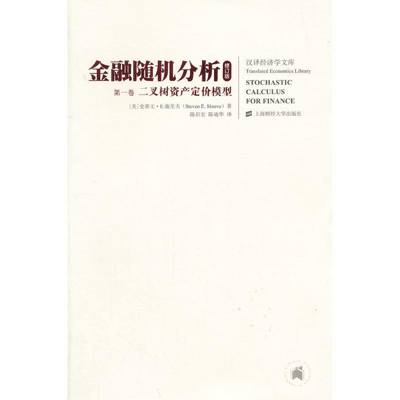金融随机分析(引进版)(共两卷)(修订版)