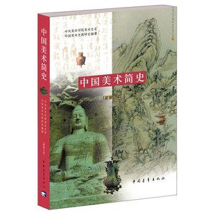 【当当网 正版书籍】中国美术简史(新修订本)