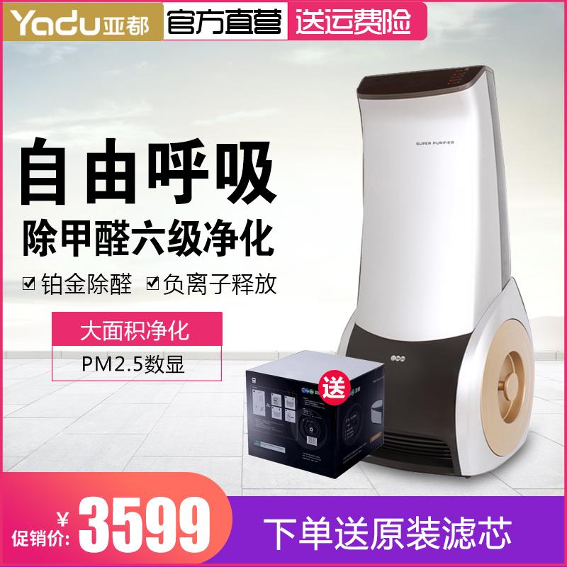 [亚都美德优专卖店空气净化,氧吧]原厂包邮 亚都空气净化器KJF490月销量0件仅售3599元