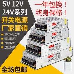 220V转变5V12V24V直流开关电源3a5a10a监控变压器LED灯带条电源伏