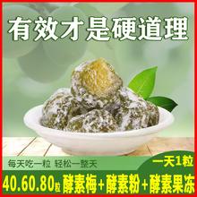 孝素梅正品酵素梅子增强版排随便宿便清净果清肠青梅四季果酵素梅
