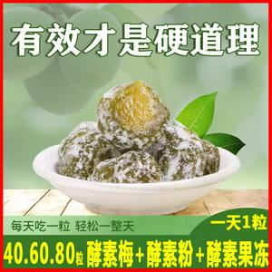 孝素正品梅子增强版清肠话梅酵素梅