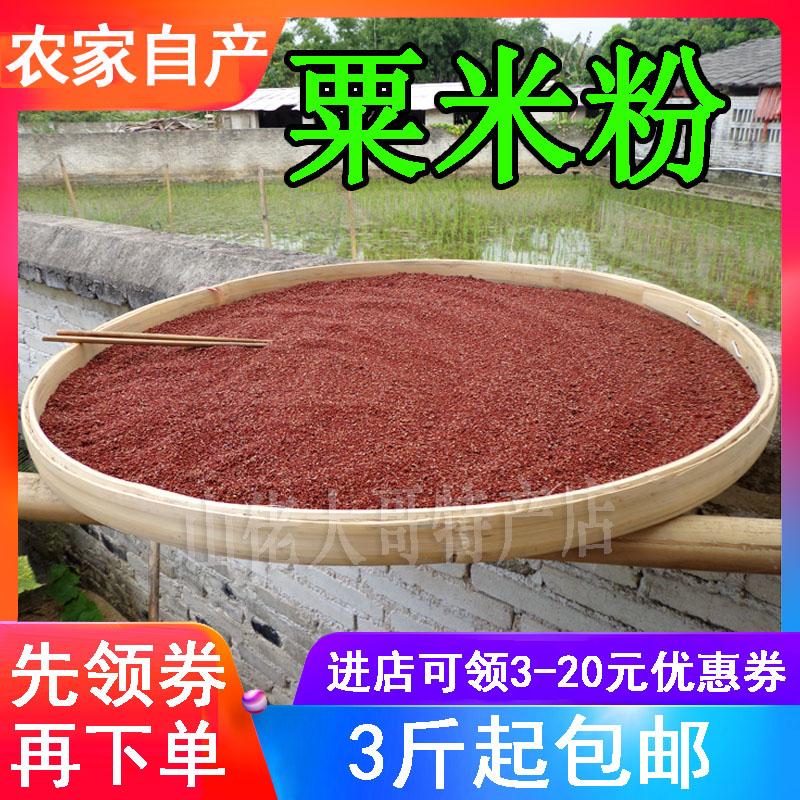 广西农家特产鸭脚粟米粉粟红黄新米满8.80元可用1元优惠券