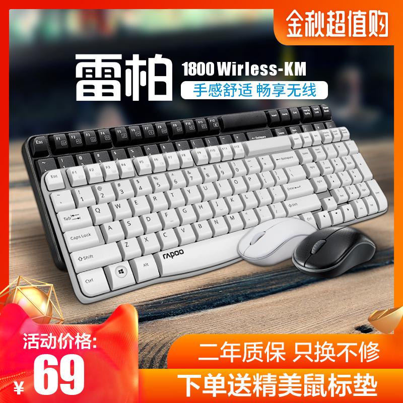 雷柏1800无线键盘鼠标套装 游戏电脑笔记本防水办公苹果WIN10省电