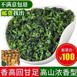 安溪铁观音兰花香特级高品质茶叶浓香型小包装散装500g图片