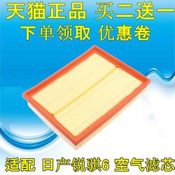 适配19款东风郑州 日产锐骐6  2.4L 2.5T 锐琪6 空气滤芯滤清器格