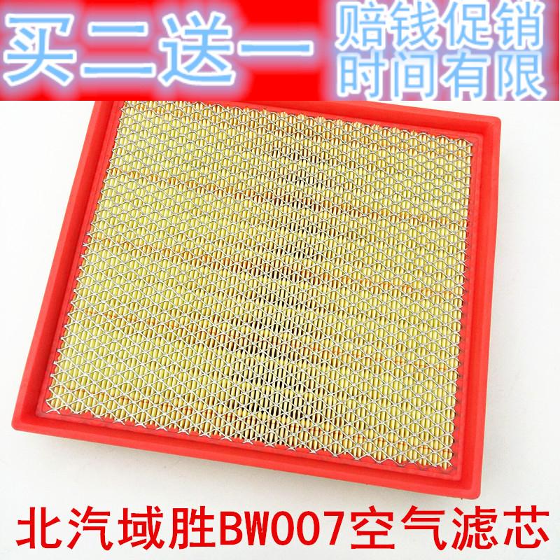 适配北汽BW007空气滤芯 域胜007空气滤清器 空滤 空气格 保养配件
