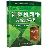 正版现货计算机网络实验指导书