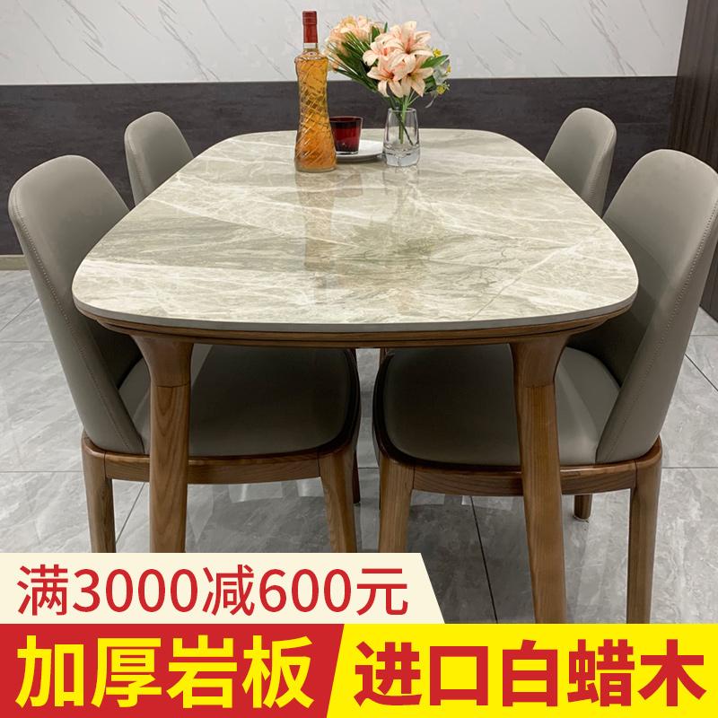 北欧实木岩板餐桌椅组合简约现代家用大理石轻奢电磁炉长方形饭桌