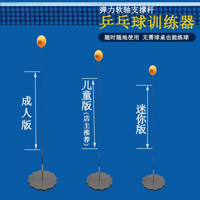 热销66件包邮乒乓球自练器训练器儿童训练视力器弹力软轴乒乓球训练器家用专业