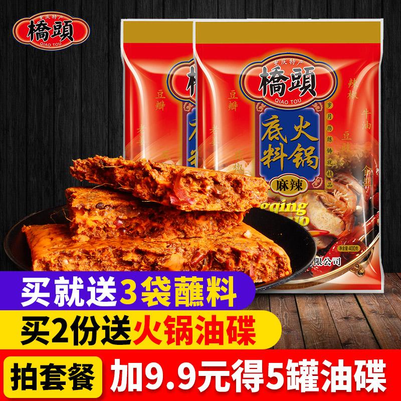 重庆特产桥头火锅底料400g*2袋四川家用牛油老火锅麻辣烫香锅调料