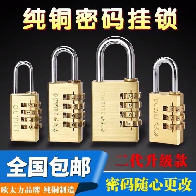 健身房家用密码 箱包 挂锁旅行箱锁更衣柜书包 小锁头 欧太力纯铜密码