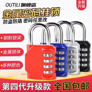 欧太力金属密码挂锁柜子密码锁健身房小锁头彩色旅行箱包背包挂锁