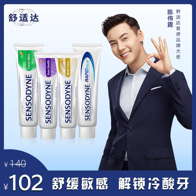 陈伟霆同款舒适达抗敏感护齿联盟440g牙膏清新口气去口臭防蛀健龈