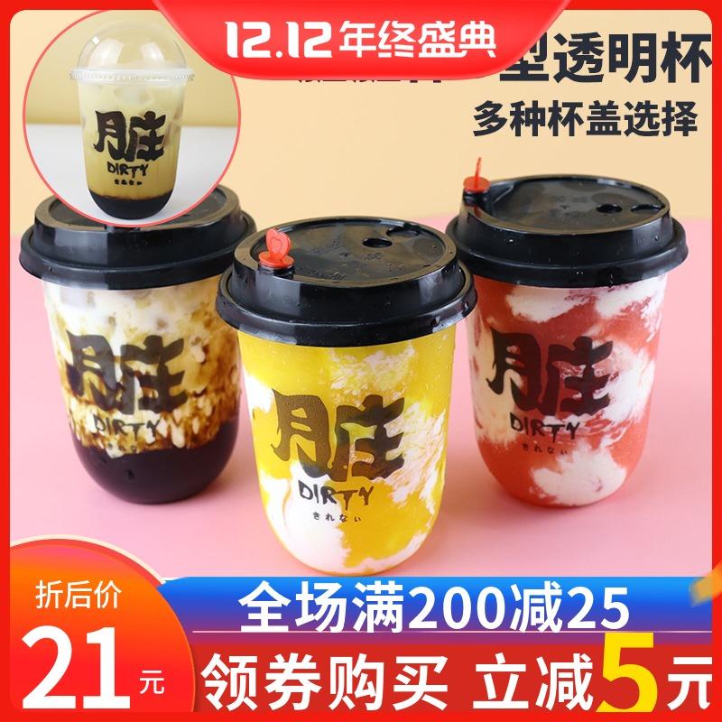 95口径500ml胖胖杯脏脏杯U型脏脏杯果汁奶茶杯热冷饮一次性塑料杯