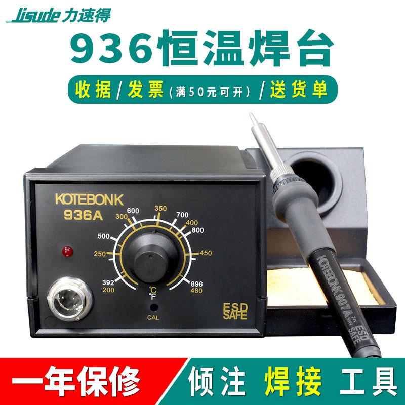 卡萨帝936A电烙铁938A烙铁手柄芯110V恒温大功率电焊台手柄烙铁芯