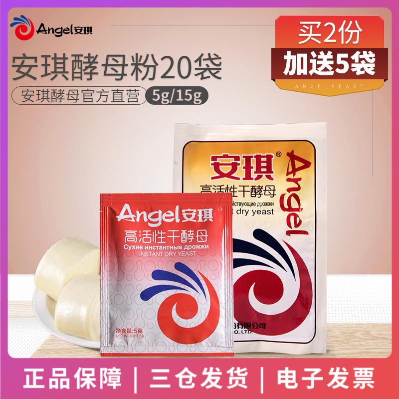 安琪高活性干酵母粉家庭装 发酵粉做包子馒头面包即发孝母发孝粉