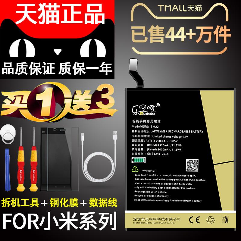 乐呵呵原装小米6电池5note3大容量8 5s 4C NOTE4x顶配版max2mix2s红米pro正品note5a 5splus手机4A4x4S正版3s