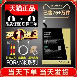 乐呵呵小米6电池5note3原装大容量8 5s plus 4C NOTE4x顶配版max2mix2s红米pro正品note5/5a手机4A正版3s3x换图片