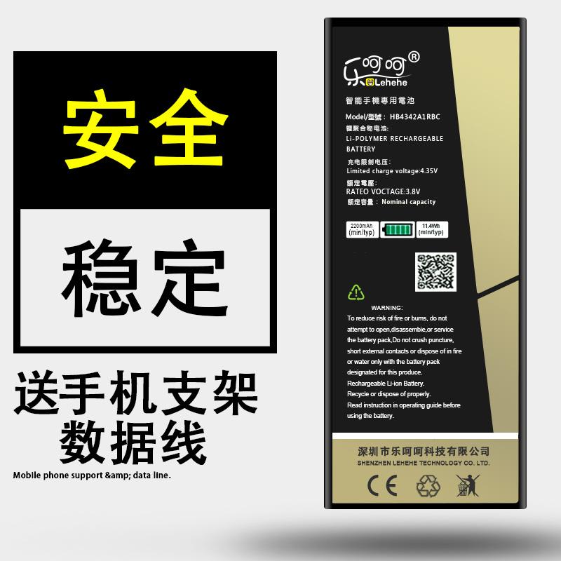 樂嗬嗬 華為榮耀4A手機電池暢玩5 SCL~TL00 AL00 HB4342A1RBC