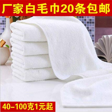 厂家直销全棉一次性白毛巾加厚美容院酒店宾馆洗浴足疗专用包邮