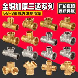 4分加厚全铜三通接头三外丝内丝外外内螺纹燃气管热水器水管配件