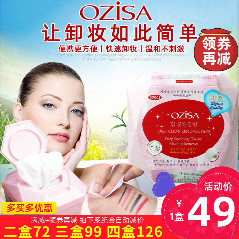 Genuine Thailand ozisa imports lazy clothes remover, cotton wipes, facial cleanser, cleansing cream, wet paper towel.