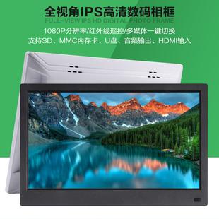 全视角IPS高清数码 相框11 17寸电子相册1080P广告机带HDMI