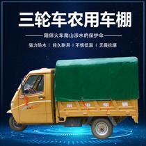 电动三轮车车棚雨篷福田农用三车篷宗申摩托三轮车雨棚订做后车蓬