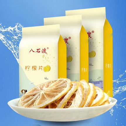 四川安岳烘干3*30g共3袋柠檬片