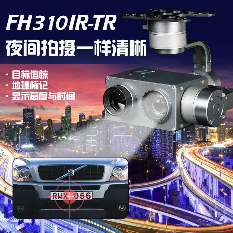 Foxtech雙光光電吊艙FH310TR紅外熱成像自動追蹤10倍變焦雲台相機