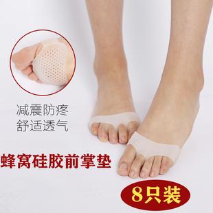 4双装蜂窝前掌垫保护垫半码垫高跟鞋前掌垫加厚半码垫防脚痛半袜