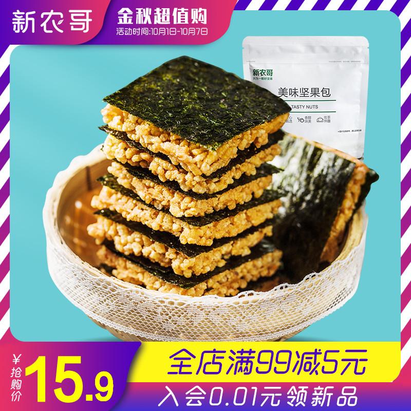 新农哥轻烤海苔锅巴寿司坚果仁烤紫菜脆片休70g孕妇款坚果零食15.90元包邮