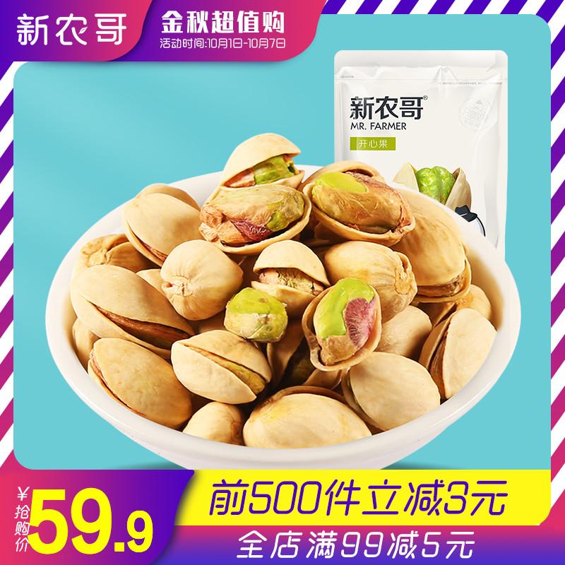 新农哥孕妇原味无漂白笑开口开心果(用24.1元券)