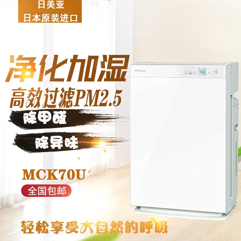 [日美亚国际空气净化,氧吧]日本大金加湿空气净化器ACK70U/月销量0件仅售3499元
