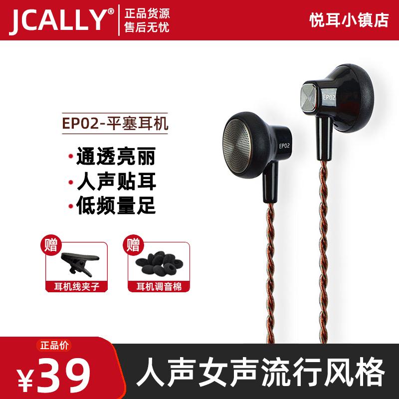 JCALLY杰仕声EP02高颜值平头塞HIFI级耳机有线带麦克风k歌3.