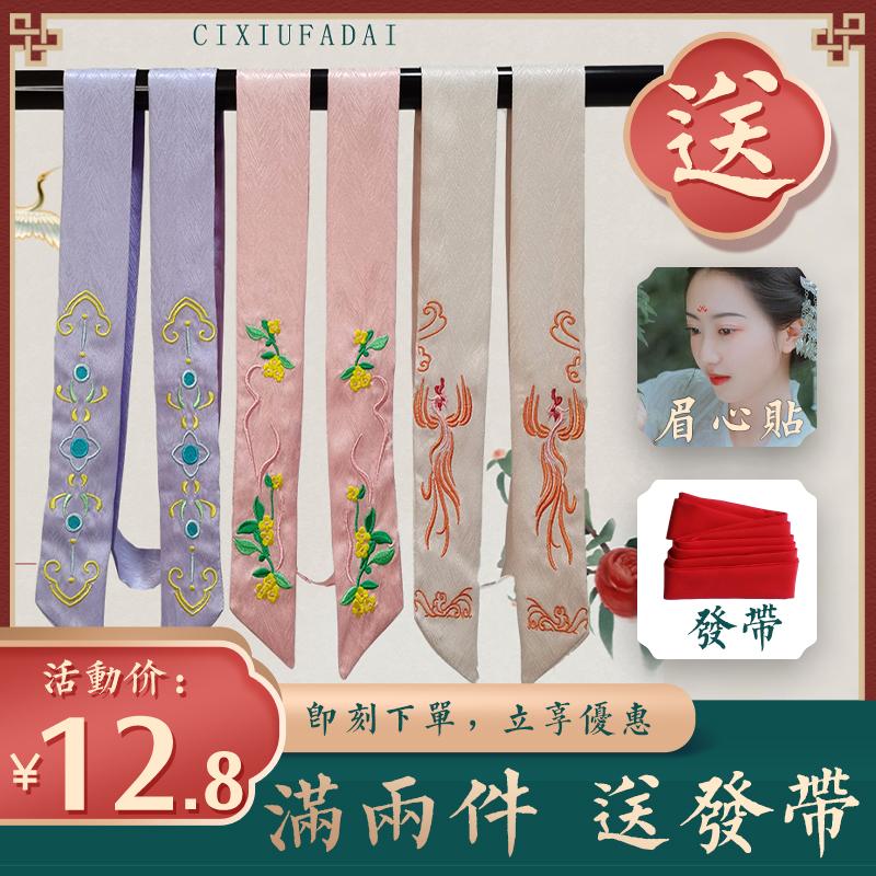汉服发带丝带古风刺绣女定制束发流苏中国风头绳复古纯色超仙3米