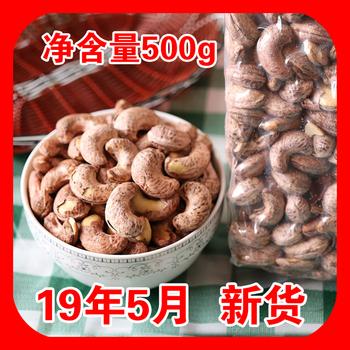 越南带皮原味炭烧特产散装称斤腰果