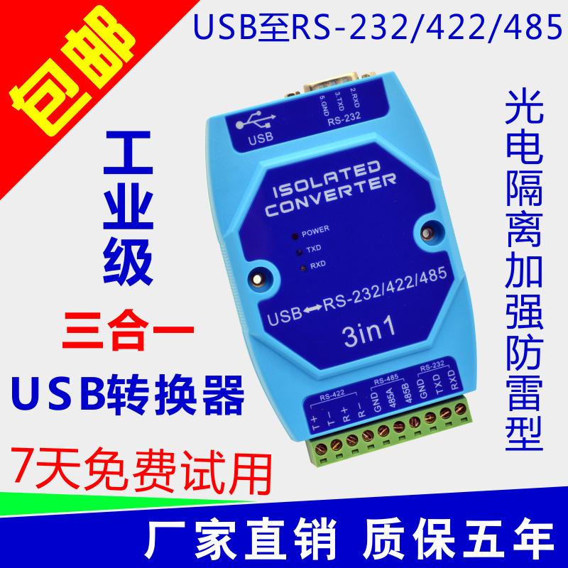 Оптоизолированный USB для RS485 422 232 интерфейс промышленного класса молниезащита USB для последовательного преобразователя