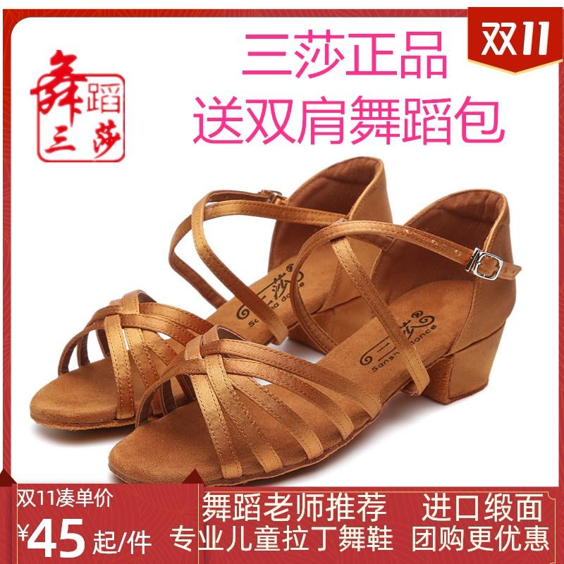 正品三莎专业儿童拉丁舞鞋女童软底少儿交谊舞鞋女孩初学者舞蹈鞋
