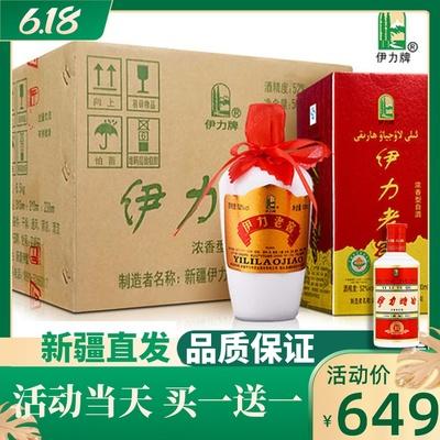 新疆伊力特浓香型高度白酒52度伊犁伊力大老窖500ml整箱6瓶装包邮