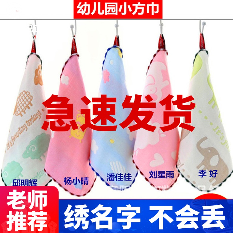 Kindergarten cotton small towel with hook 6 layers of gauze face washing towel embroidered name baby handkerchief children package mail