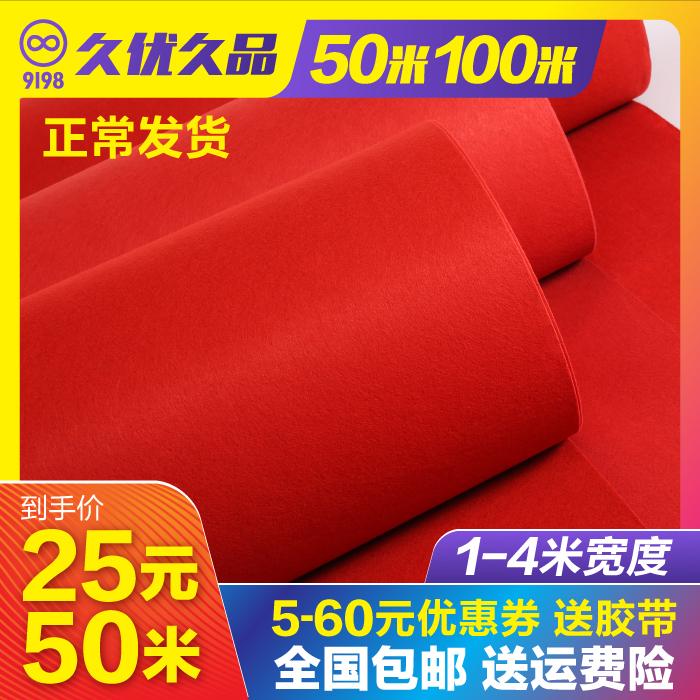 红地毯一次性 婚庆 结婚大红地毯 开业庆典加厚地毯 红地毯定制