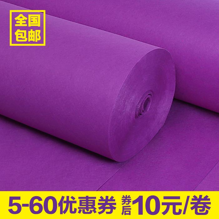 婚庆地毯紫色地毯彩色地毯婚庆一次性地毯结婚地毯舞台地毯庆典淘宝优惠券