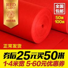 红毯一次性红地毯结婚红毯地垫开业地毯庆典红毯婚庆红毯开业用