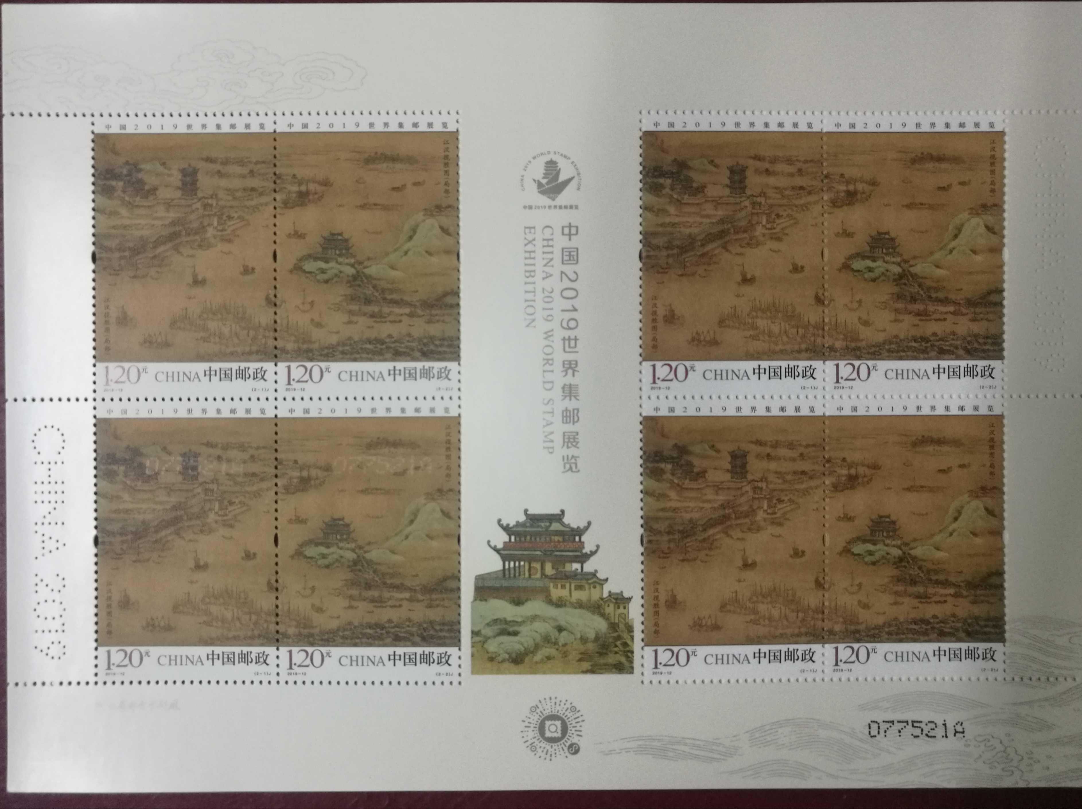 Современные марки Китая Артикул 612011031738
