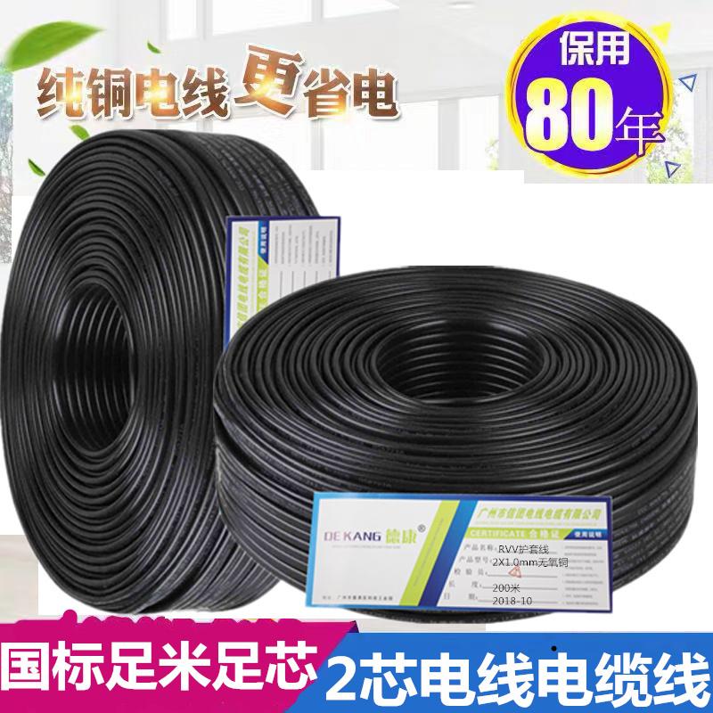 国标纯铜芯两2芯3芯4芯X1.52.54平方三相护套电源软线电线电缆线