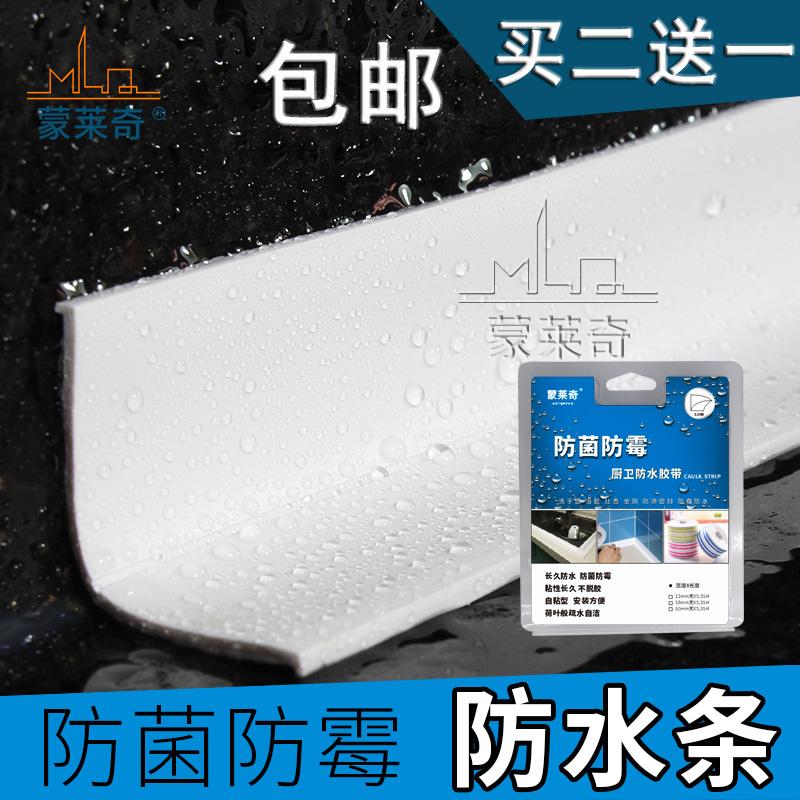 PE材质厨卫防水条防潮胶带墙角贴浴缸马桶防霉贴厨房水槽缝密封条