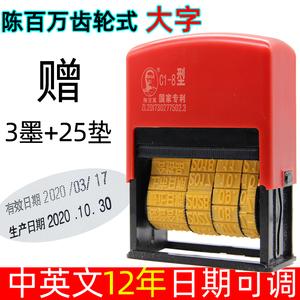 陳百萬打碼機 印碼機手動打碼器 仿噴碼機油墨打生產日期包裝C1-6