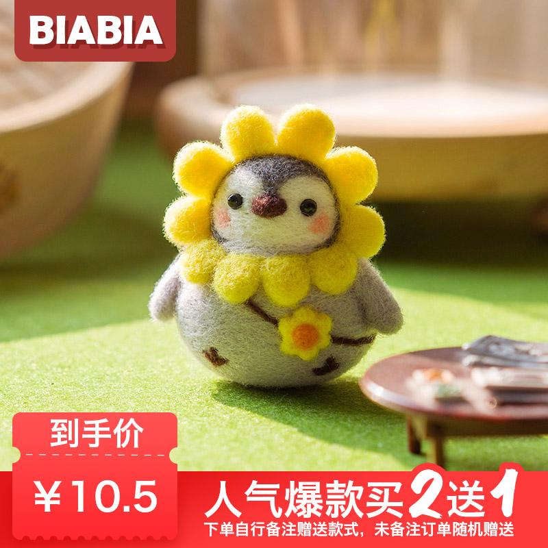 BIABIA羊毛毡戳戳乐diy材料包情侣手工玩偶礼物创意挂件饰品企鹅
